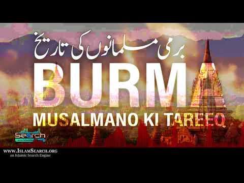 Burma Muslims ki Tareeq ┇ برمی مسلمانوں کی تاریخ ┇ #Rohingya #Myanmar ┇ IslamSearch