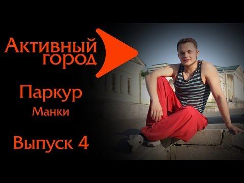УРОКИ ПАРКУРА. Манки. Паркур №4