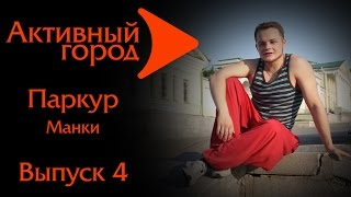 УРОКИ ПАРКУРА. Манки. Паркур №4(Активный город Вконтакте http://vk.com/ac_ekb., 2015-07-14T18:31:04.000Z)