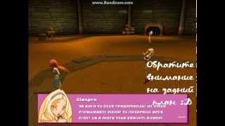 Игра Winx Club глюк 2, 3 Диаспры(Это один из моих самых любимых глюков *о* Как видите Блум получила возможность бегать задом, проходить сквоз..., 2013-05-28T15:56:29.000Z)