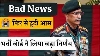 भारतीय सेना ने लिया बड़ा निर्णय | 90 हजार युवाओं की टूटी आस | #indianarmy News in Hindi