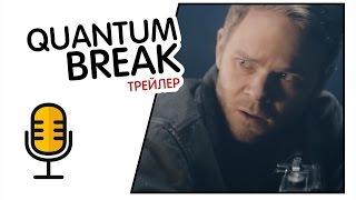 Quantum Break - Кладбище (Трейлер) (2016) MadVoiceBro