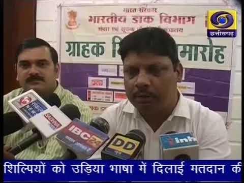 Chhattisgarh ddnews 14 10 18  Twitter @ddnewsraipur
