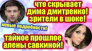 Дом 2 Новости ♡ Раньше Эфира 31 мая 2019 (31.05.2019).