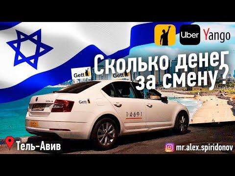 Гет такси, Яндекс такси и Uber в Тель-Авив (ВЫПУСК №25)