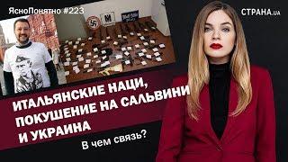Итальянские наци, покушение на Сальвини и Украина. В чем связь?| ЯсноПонятно #223 by Олеся Медведева