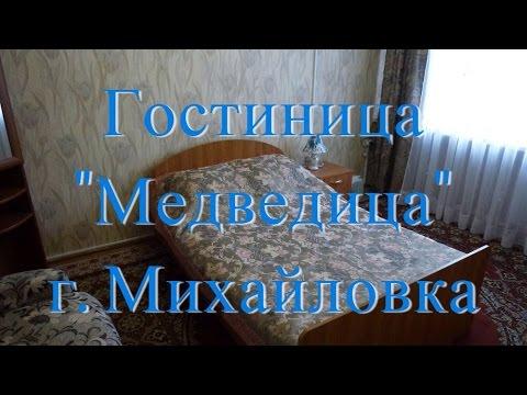 волгоградская обл михайловка знакомства