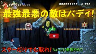 【ゆっくり実況単発】最大の敵はバディ!?三人でマリオブラザーズWiiU!Part1