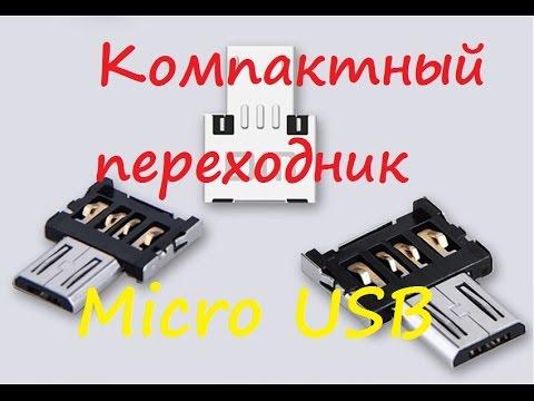 ОБЗОР переходника с USB на Micro USB. Aliexpress