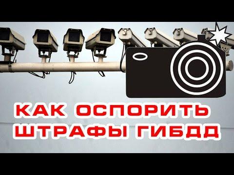 Как обжаловать штраф с камеры