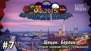 ЕП МШ 2015 №7 Гоню в Берлин. Первое знакомство со столицей
