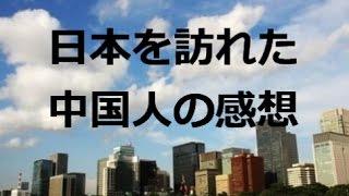 中国サイト・花生網が、日本を旅行した中国人(北京)の感想を掲載。 日...