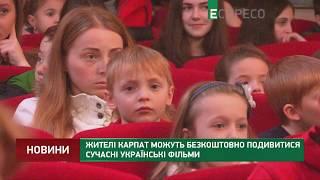 Жителі Карпат можуть безкоштовно подивитися сучасні українські фільми