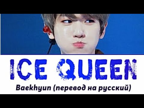 Baekhyun (EXO) - Ice Queen ПЕРЕВОД НА РУССКИЙ (рус саб)