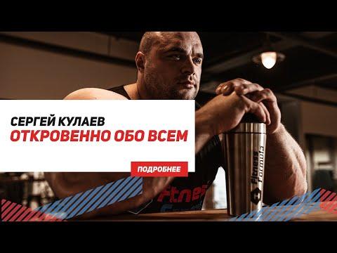 Эксклюзив! Сергей Кулаев дал откровенное интервью #FitnessFormula