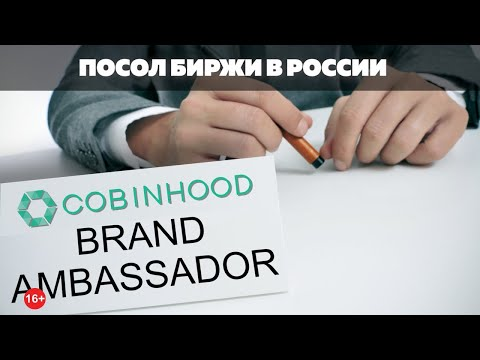 Посол Cobinhood в России, глава Tokenbox, Госдума о цифровой экономике в России