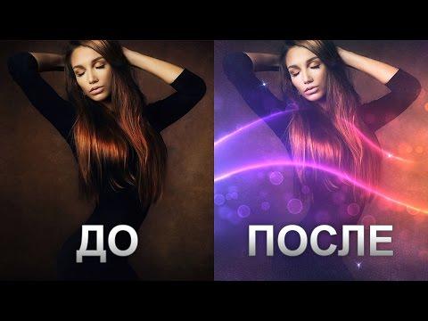 Простой способ наложение световых эффектов в Фотошопе