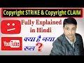 Copyright Strike & Copyright Claim on Youtube    Youtube new rule on Copyright Strike    Hindi