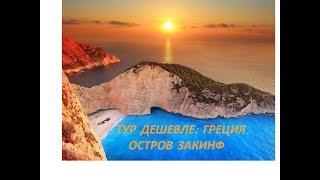 видео Горящие туры в Лутраки Греция, купить путевку в Лутраки по низкой цене
