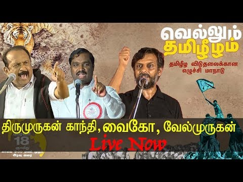 tamil news live vaiko & thirumurugan gandhi speech @ vellum