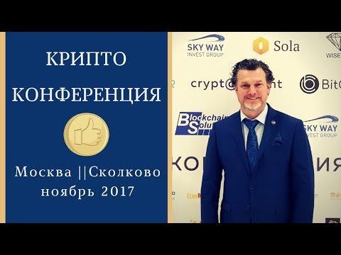 🌍 Криптовалюты | Конференция в Сколково | Андрей Ховратов