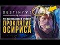 Destiny 2 Что нам показали в трейлере Проклятия Осириса Curse Of Osiris mp3