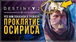 """Destiny 2. Что нам показали в трейлере """"Проклятия Осириса"""" ? Curse of Osiris"""