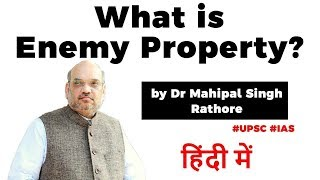 What is Enemy Property? Amit Shah led GoM to dispose 9400 enemy properties, Current Affairs 2020