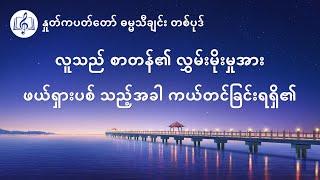 Myanmar Christian Song With Lyrics (လူသည် စာတန်၏ လွှမ်းမိုးမှုအား ဖယ်ရှားပစ် သည့်အခါ ကယ်တင်ခြင်းရရှိ၏)