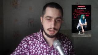 50 дней до моего самоубийства часть 2