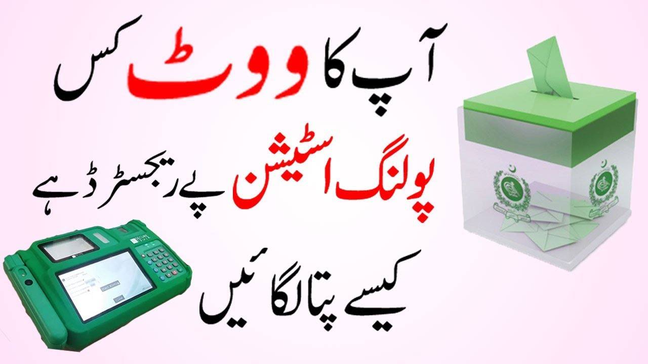 How to Know My Polling Station Registered Vote Place for Casting Votes in Pakistan