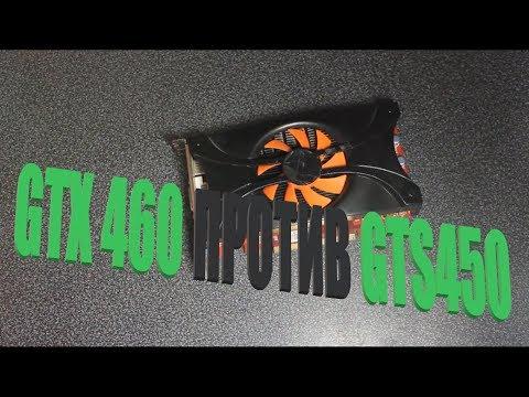 Тест и сравнение GTX 460 ПРОТИВ GTS 450!