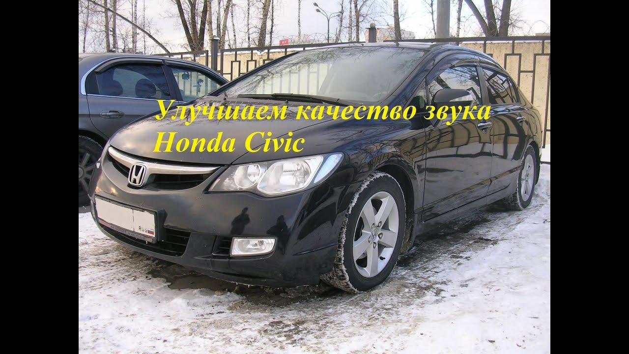 Штатная магнитола Honda Civic 4D VIII 2006—2009 (улучшаем звук)