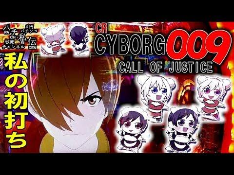 CR サイボーグ009 CALL OF JUSTICE「私の初打ち」<ニューギン>~パチ私伝~<PACHI SIDEN>