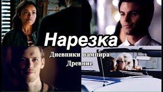 ► Дневники вампира и Древние _ Музыкальная нарезка 14