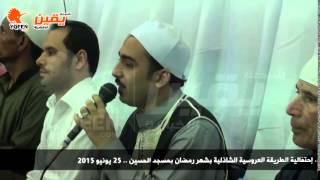 يقين   إحتفالية الطريقة العروسية الشاذلية بشهر رمضان بمسجد الحسين