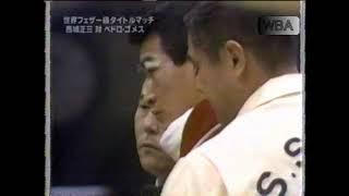 Shozo Saijo  vs Pedro Gomez (1969)