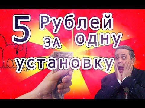 Лучший файлообменник / 5 рублей за установку