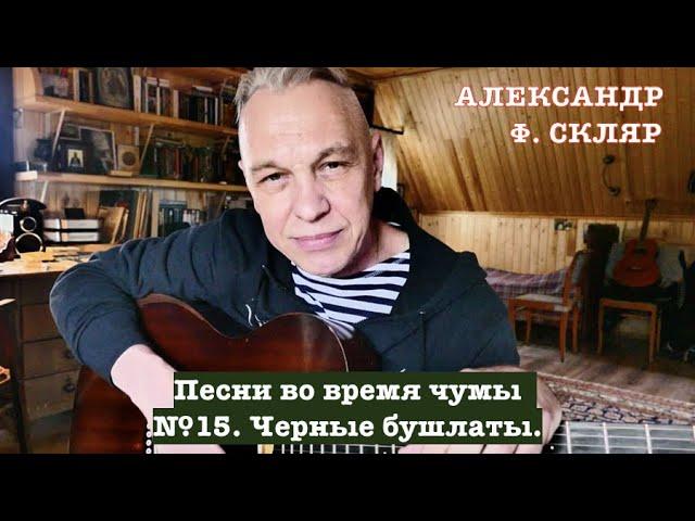 Александр Ф. Скляр — Песни во время чумы. — №15. Черные бушлаты