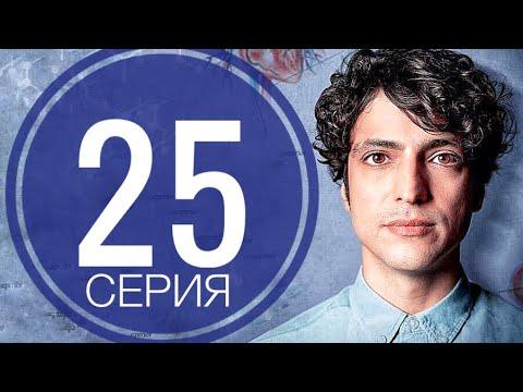 ЧУДО ДОКТОР 25 серия русская озвучка ДАТА ВЫХОДА ТУРЕЦКИЙ СЕРИАЛ
