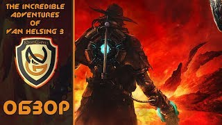 Обзор игры The Incredible Adventures of Van Helsing 3