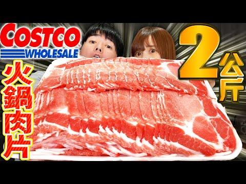 大胃王挑戰好市多火鍋肉片2公斤!海底撈湯頭跟美味肉片的極上組合…