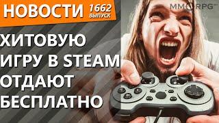 Хитовую игру в Steam отдают бесплатно. И еще 4 игры бесплатно в других местах!