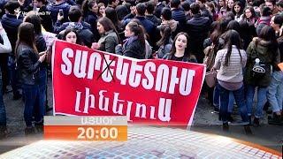 «Ազատություն» TV ի լրատվական կենտրոն, 7 ը նոյեմբերի, 2017