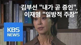 """[영상] 김부선 """"내가 곧 증인"""", 이재명 """"일방적 주장"""" / KBS뉴스(News)"""