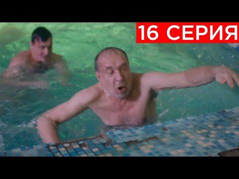 Ольга новый сезон 16 серия