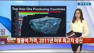 철강 원자재 '철광석' 가격 고공행진 /…