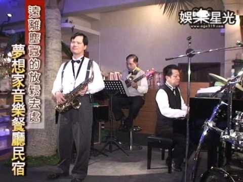 宜蘭民宿夢想家音樂民宿餐廳 - YouTube