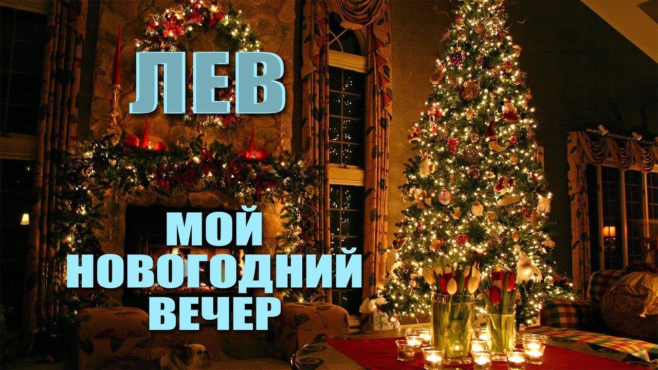 ЛЕВ — Мой Новогодний Вечер