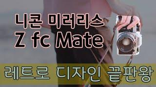 니콘 미러리스 카메라 Z fc Mate 신청 영상!!